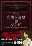 Pride and Prejudice and Zombies (Japanese Edition)