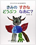 What's Your Favorite Animal? (Japanese Edition)