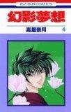 4 (Genei Musou) (in Japanese)