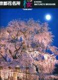 Kyoto: Nature's Brocade