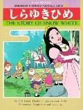 The Story of Snow White (Kodansha Nihongo Folktales)