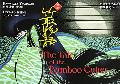 Tale of the Bamboo Cutter