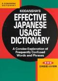 Kodansha's Effective Japanese Usage Dictionary A Concise Explanation of Frequently Confused ...