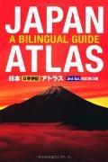 Japan Atlas : A Bilingual Guide: 3rd Edition