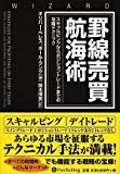 Keisen baibai kōkaijutsu : Sukyarupingu kara pojishon torēdo made no kōryaku tekunikku