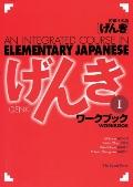 Genki I An Integrated Course in Elementary Japanese I