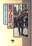 Sūgaku hōrōki (Japanese Edition)