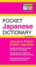Japanese Dictionary : Japanese-English English-Japanese