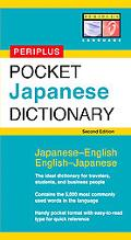 Periplus Pocket Japanese Dictionary: Japanese-English English-Japanese Second Edition (Perip...