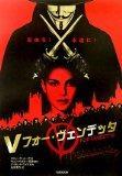 V for Vendetta [Japanese Edition]