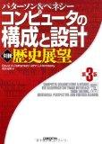 Computer Organization & Design: The Hardware / Software Interface: Historical Perspective an...