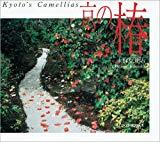 Kyoto S Camelias