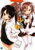 Boku Ha Tomodachi Ga Sukunai (I Have Few Friends) (Light Novel) (Volume 5)