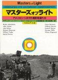 Masters of Light: Conversations with Contemporary Cinematographers [Japanese Edition]