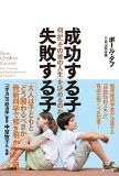 How Children Succeed: Grit, Curiosity, and the Hidden Power of Character (Japanese Edition)