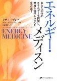 Energy Medicine - to adjust the energy of your body, creating a vitality and joy and health ...