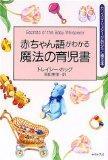 Secrets of the Baby Whisperer = Akachango ga wakaru maho no ikujisho [Japanese Edition]