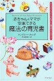 ( Book Charisma sitter gives it to you) baby book of magic that can sleep mama and baby