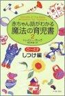 Hen discipline 2-0 to 4-year-old child-rearing book of magic to understand baby language (20...