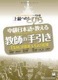 Tobira: Gateway to Advanced - Chuukyuu Nihongo o oshieru kyoushi no tebiki = Teaching interm...