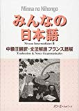 Minna No Nihongo Intermediate Level 2 Translation & Grammatical Notes French Ver. (Japanese ...