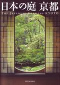 Japanese Garden - Kyoto -