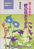 Origami Wild Flowers (Kurashi o Kazaru No no Hana Origami) (in Japanese)