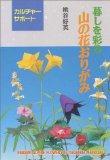 Origami Alpine Flowers (Yama no Hana Origami) (in Japanese)