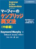 Grammar in Use Japanese Edition Self-study Reference And Practice for Students of English