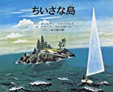 The Little Island (Japanese Edition)