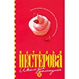 Shkola Dlia Tolstushek (Russian Edition)