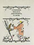 Lekarstvo ot zadumchivosti, ili, Sochinenii͡a︡ Mikhaila Dmitrievicha Chulkova (Russian Edition)