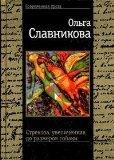 Strekoza, uvelichennaia do razmerov sobaki: Roman (Russian Edition)