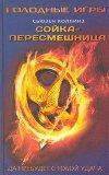 Sojka-peresmeshnica / Mockingjay (The Hunger Games, 3)