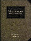 Oborudovanie Dirizhablej (Russian Edition)