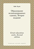 Great-education units. Second edition (Russian Edition)