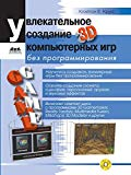 A fascinating three-dimensional computer games without programming (Russian Edition)