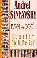 Ivan the Fool Russian Folk Belief