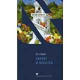 Evrei i vlast' / Jews and Power (Cheisovskaya kollektsija)