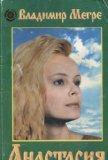 Anastasiya. Kniga 1