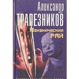 Mekhanicheskii rai: Roman-triller (Sovremennaia russkaia proza) (Russian Edition)