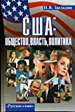 SShA: Obshchestvo, vlastʹ, politika (Russian Edition)