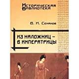 Iz nalozhnit͡s︡--v imperatrit͡s︡y (Istoricheskai͡a︡ biblioteka) (Russian Edition)