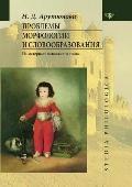 Problemy Morfologii I Slovoobrazovaniia : Na Materiale Ispanskogo Iazyka