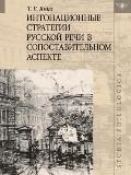 Intonatsionnye Strategii Russkoi Rechi V Sopostavitelnom Aspekte