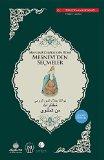 Mevlana Jalaluddin Rumi: Mesnevi'den Secmeler (Turk Dunyasi Vakfi Yayinlari) (Arabic Edition)
