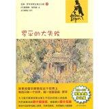 Like this open then beauty hair care store can earn (Chinese edidion) Pinyin: zhe yang kai m...