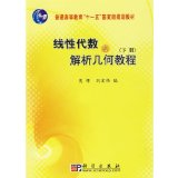 Linear Algebra and Analytic Geometry Tutorials: The next book(Chinese Edition)