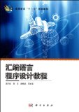 Assembly Language Programming Textbook (Chinese Edition)