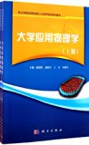 College Applied Physics (Complete Edition) (Chinese Edition)